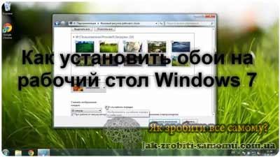 Як встановить обої на робочий стіл Windows 7