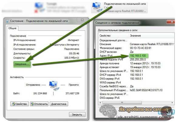 Як-дізнатися-IP-адресу-локальної-мережі2