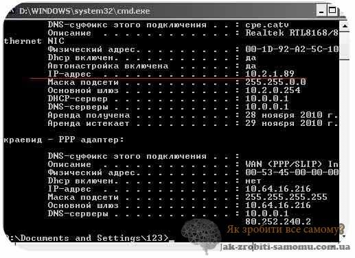 Як-дізнатися-IP-адресу-локальної-мережі4