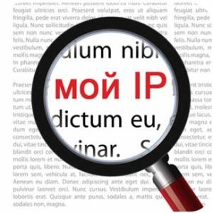 Як-дізнатися-IP-локальної-мережі