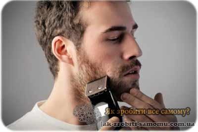Як зробити красиву бороду