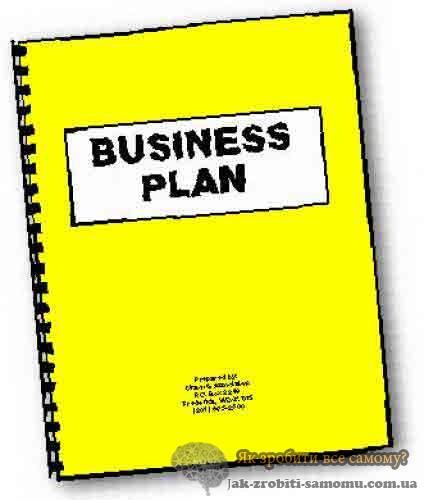 Як зробити бізнес план