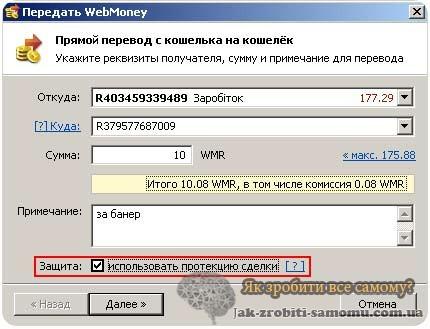 Як зробити переказ Webmoney через інтернет
