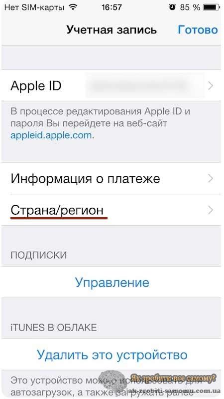 Як зробити App Store російською через iPhone або iPad