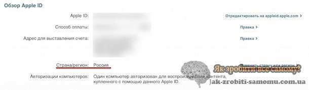 Як зробити App Store російською через iTunes