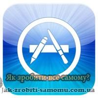 Як зробити App Store російською