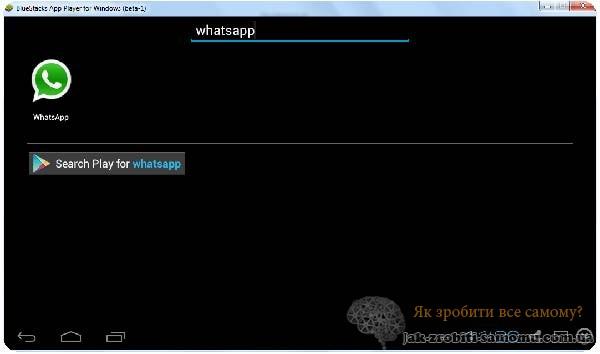 Як встановити WhatsApp на комп'ютер