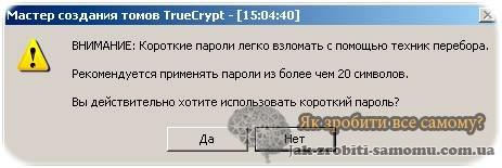 Як зробити зашифровану флешку?