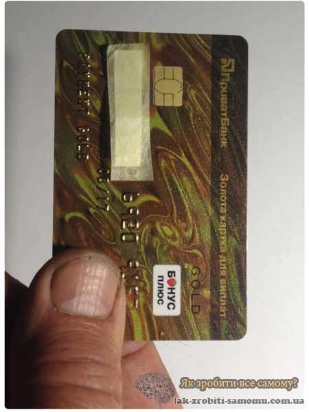 Як правильно вставляти картку в банкомат
