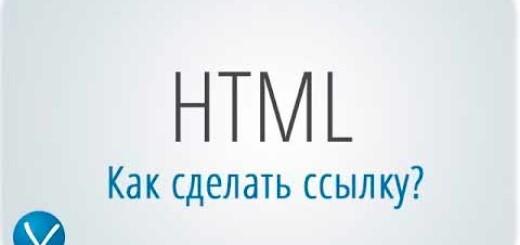 Як створити гіперпосилання в html на зовнішній сайт