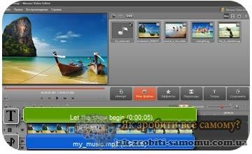 Як зробити відео з фотографій?