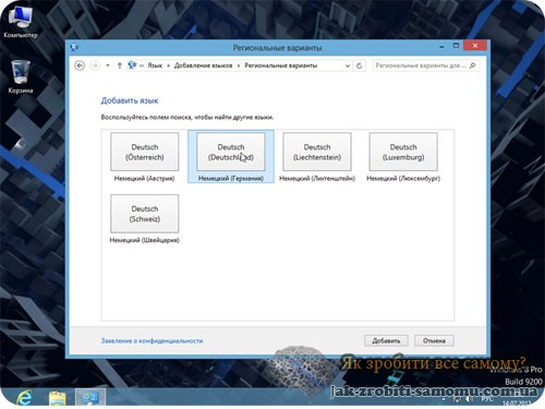 Как-добавить-язык-в-Windows8-3-3