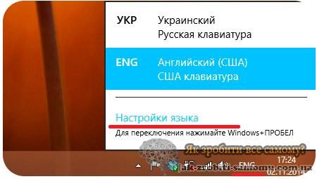 Як додати мову в Windows 8?