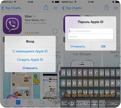 Як встановити додаток на iphone?