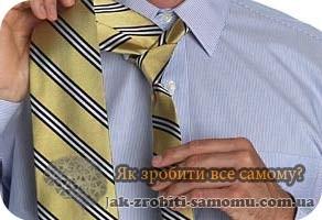 Як зав'язувати краватку малий вузол