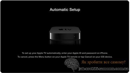 Як підключити iPhone до Apple TV