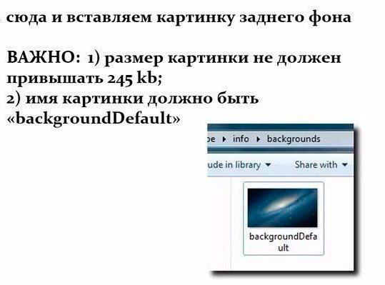 Змінити екран вітання windows 7 без програм
