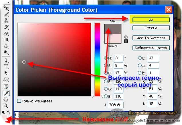 Як змінити колір обличчя в Фотошопі?