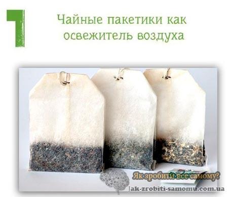 Як освіжити повітря за допомогою чайних пакетиків.