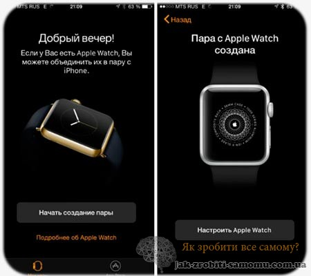 Apple Watch до iPhone