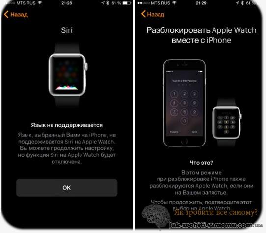 підключити Apple Watch до iPhone