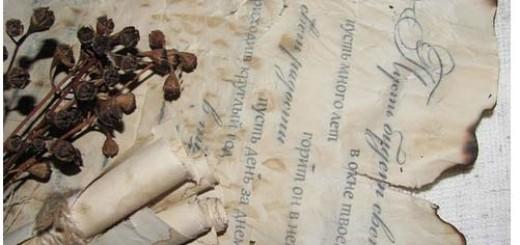 Як зістарити папір?
