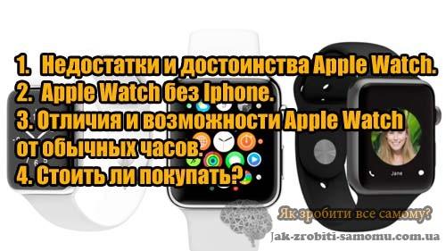 Навіщо потрібні Apple Watch