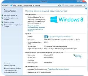 Як подивитися відомості про комп'ютер Windows 8?