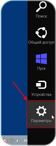 Відомості про комп'ютер Windows 8.