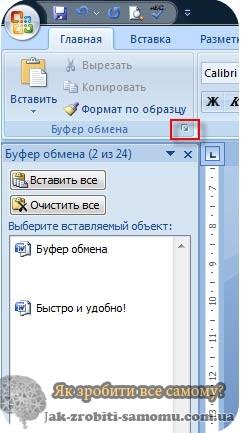 Властивості MicrosoftWord, про які Ви до цього не знали!