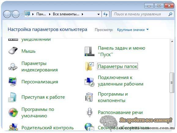 Как-отобразить-расширение-файла-1
