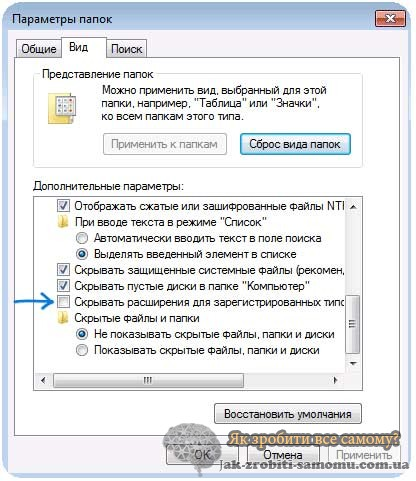 Как-отобразить-расширение-файла-2