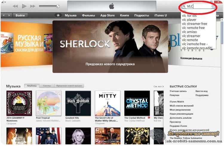 Як завантажити відео на iPhone або iPad через iTunes