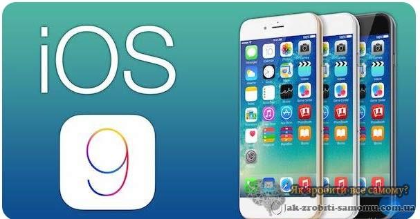 Можливості IOS9