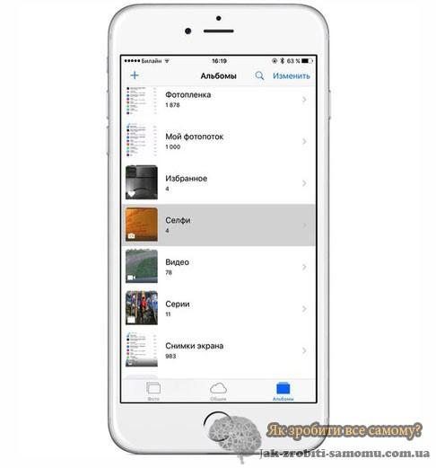 Що нового в IOS 9