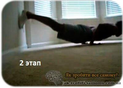 Як навчитися віджиматися без ніг?