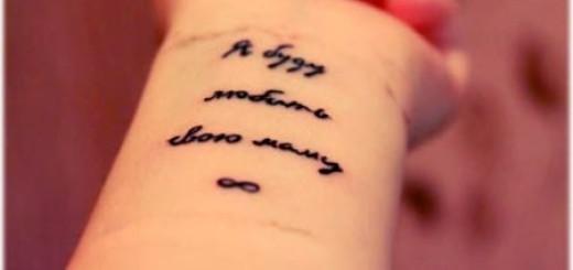 Як зробити тимчасове татуювання
