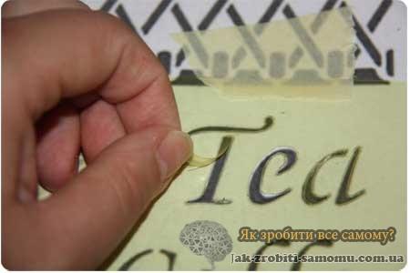 Як зробити трафарет букв