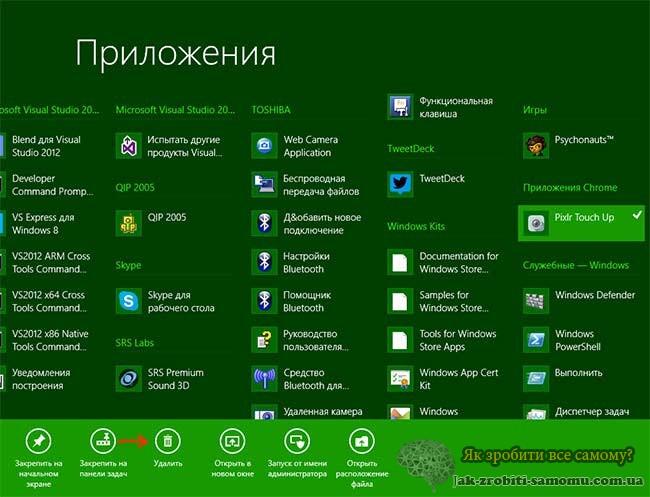 Як видалити програму в Windows 8