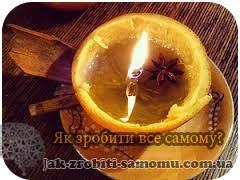 Як прикрасити декоративну свічку в шкірці апельсина.