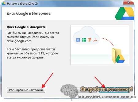 Як зробити гугл диск