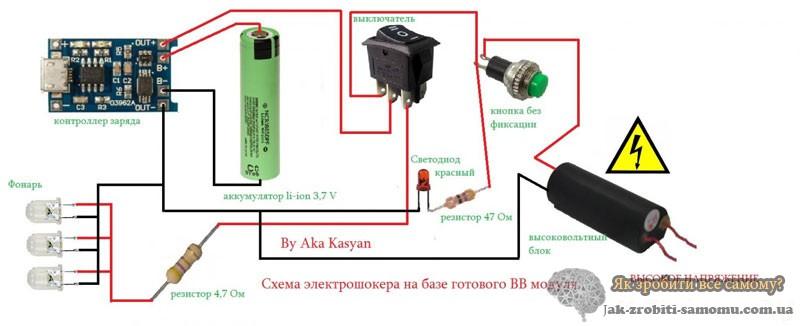 електрошокер