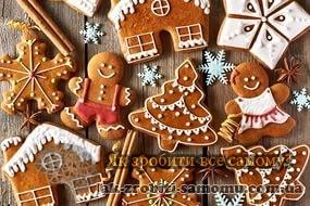 Прикрашання новорічного печива