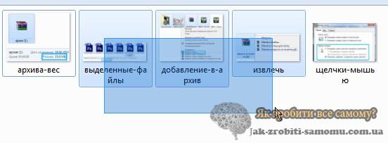 Як виділити всі файли