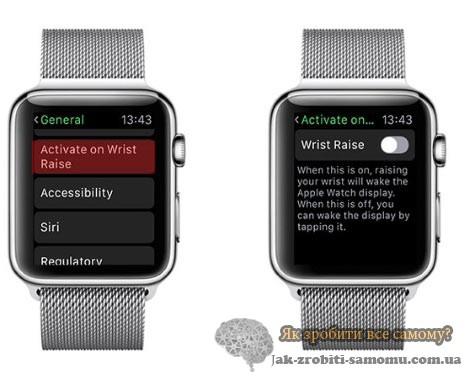 Відключення розпізнавання зап'ястя AppleWatch