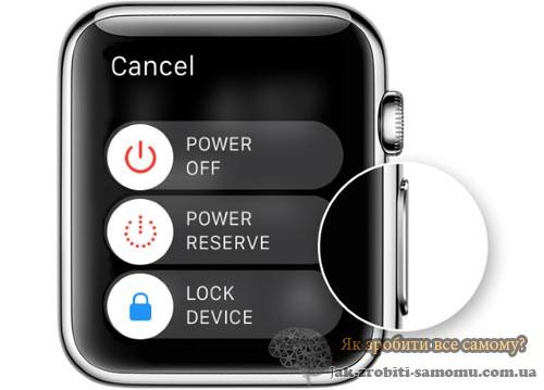 Перезавантаження AppleWatch