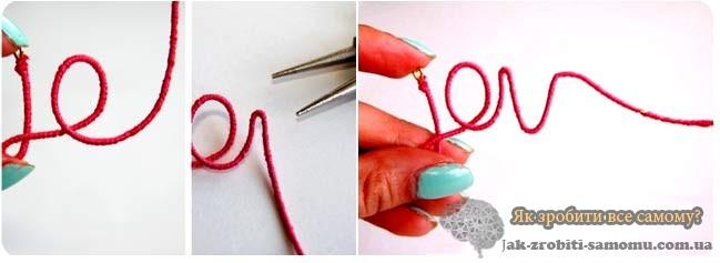 Як зробити намисто своїми руками