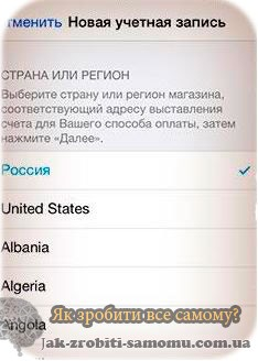 Як створити Apple id на айфоне