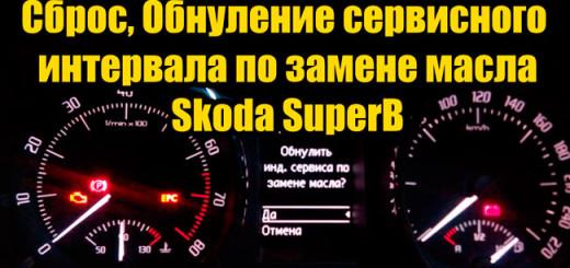 Скидання сервісних інтервалів для Skoda Superb 2008.