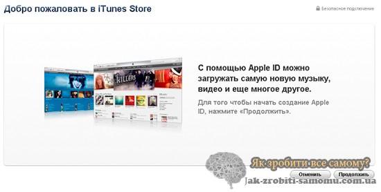 создать-учетную-запись-Apple--ID4-2